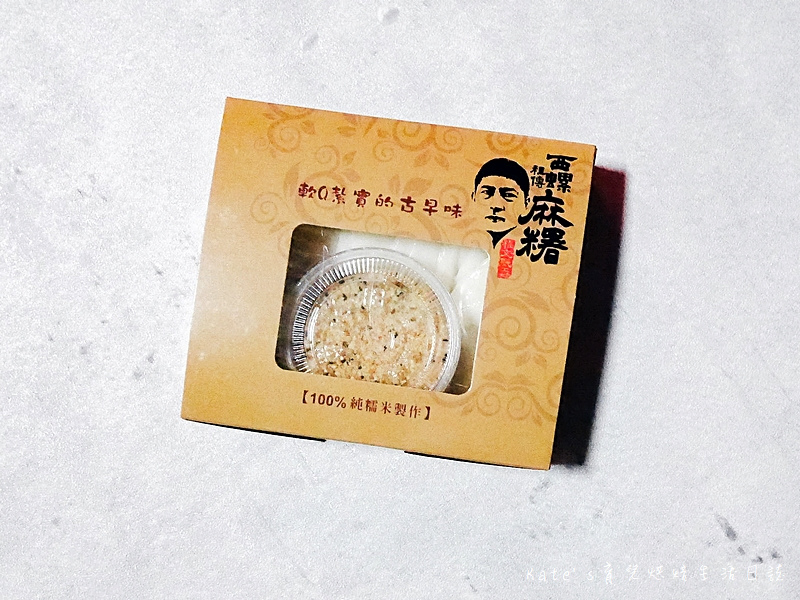 西螺麻糬大王 雲林美食 團購美食 雲林小吃 古早味點心 雲林古早味1.jpg