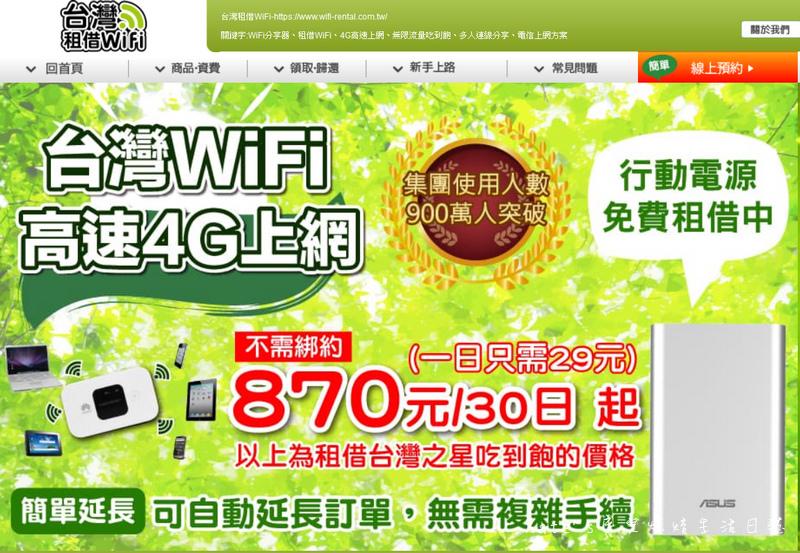 台灣國內租借WIFI機 台灣行動WIFI分享器 WIFI分享器推薦 globalwifi1.jpg