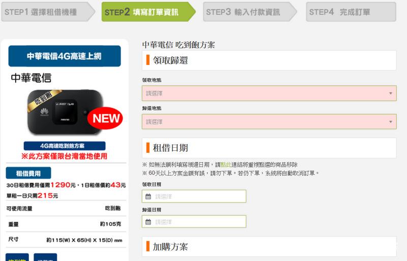 台灣國內租借WIFI機 台灣行動WIFI分享器 WIFI分享器推薦 globalwifi4.jpg