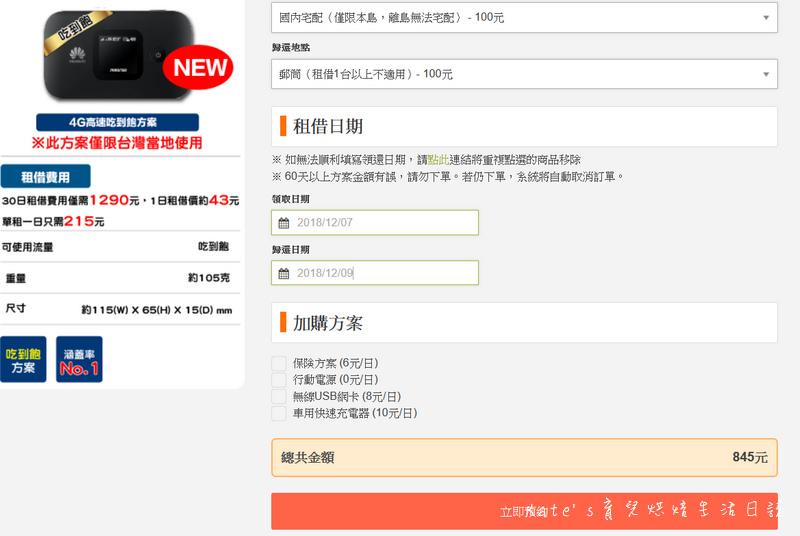 台灣國內租借WIFI機 台灣行動WIFI分享器 WIFI分享器推薦 globalwifi5.jpg