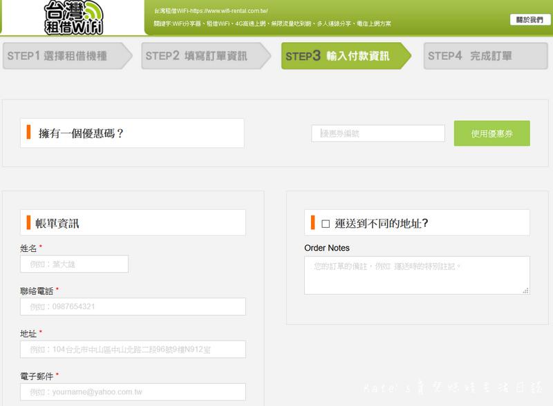 台灣國內租借WIFI機 台灣行動WIFI分享器 WIFI分享器推薦 globalwifi6.jpg