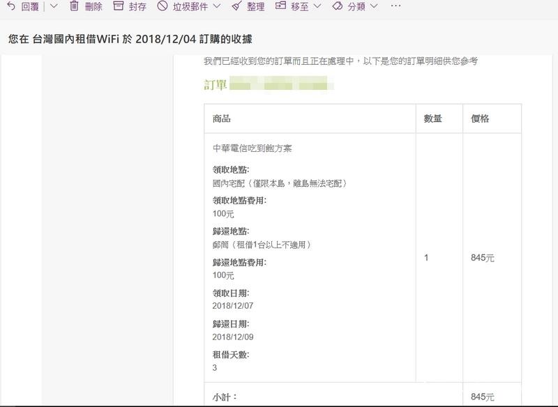 台灣國內租借WIFI機 台灣行動WIFI分享器 WIFI分享器推薦 globalwifi7-1.jpg