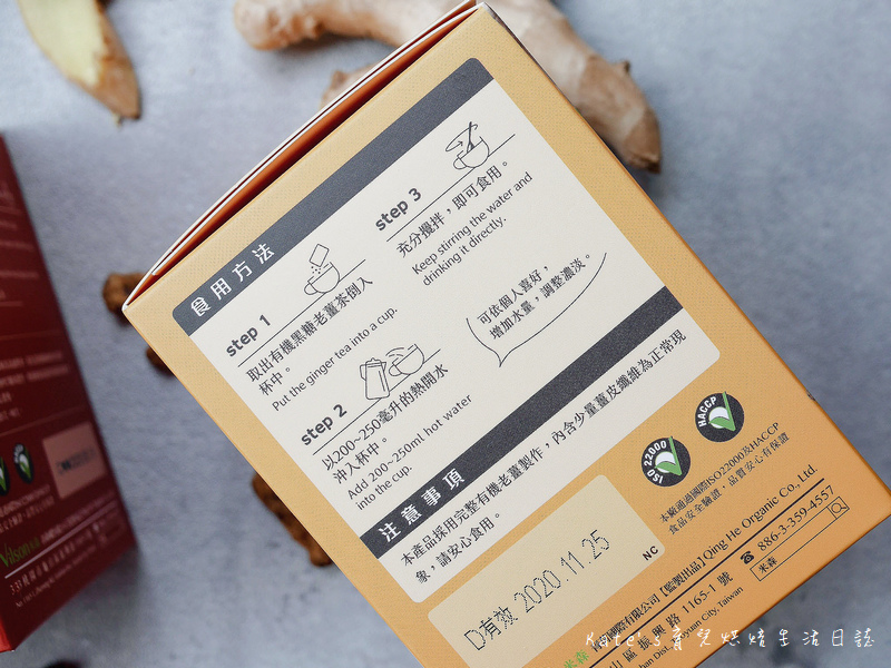 米森漢方茶飲 有機黑糖老薑茶 有機漢方養氣茶 日本JAS有機驗證薑茶 一起吃有機 黑糖薑茶 冬天有薑薑薑好 薑還是老的辣 米森愛有機 米森吃有機 vilson4.jpg