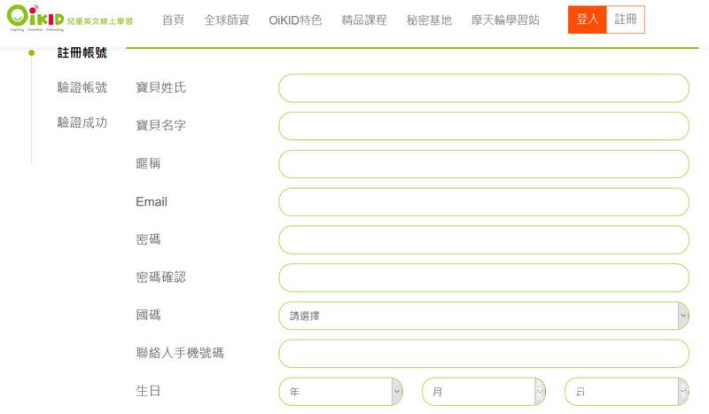 Oikid線上英文學習 兒童英語 線上英語學習 在家學英文推薦 Oikid兒童英語1.jpg