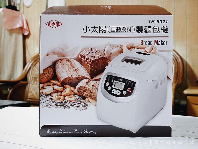 小太陽自動投料製麵包機TB-8021 小太陽麵包機 小太陽製麵包機 平價麵包機 小太陽自動製麵包機使用方法1.jpg