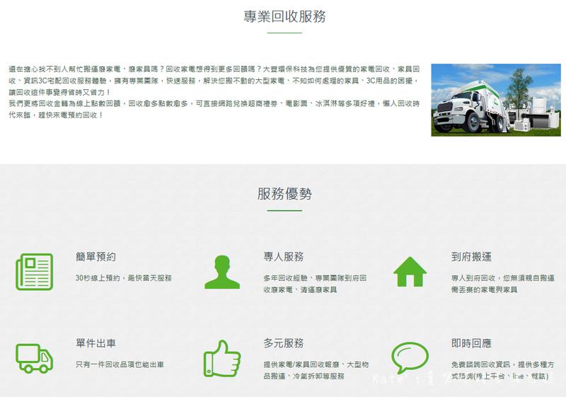 大豐環保家電回收 到府回收家電 家電回收服務 z幣回饋 汽機車回收 大豐環保回收7.jpg