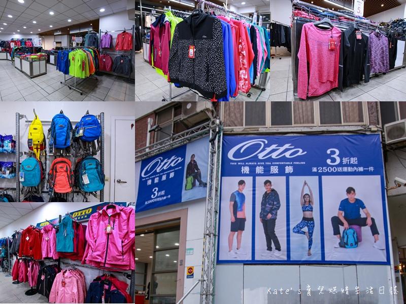 OTTO機能服飾 OTTO休閒服飾 OTTO特賣會 OTTO士林特賣會 士林特賣會 士林服飾特賣0.jpg