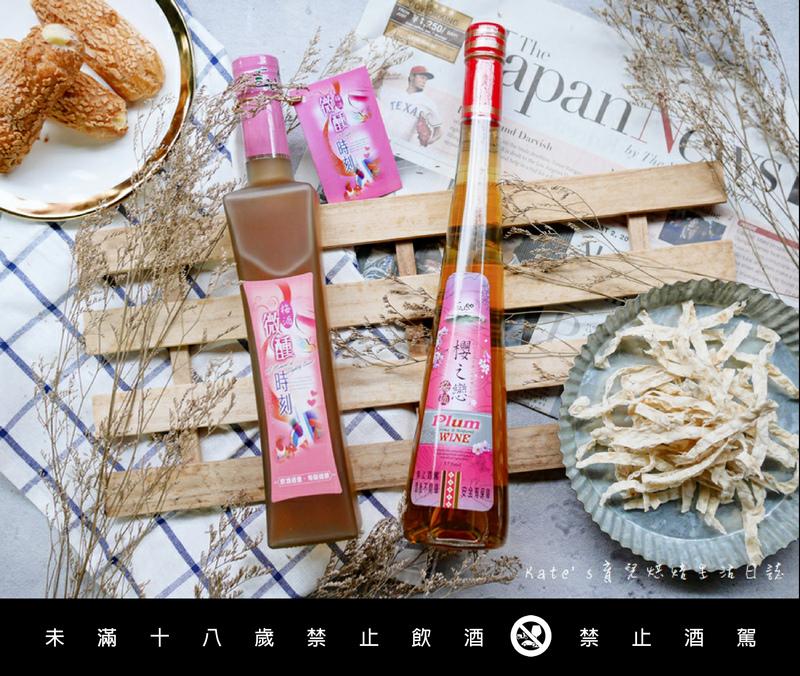 Harvirtue承豐善澤 微醺時刻 櫻之戀梅酒 玉山酒莊 在地小農產品10.jpg