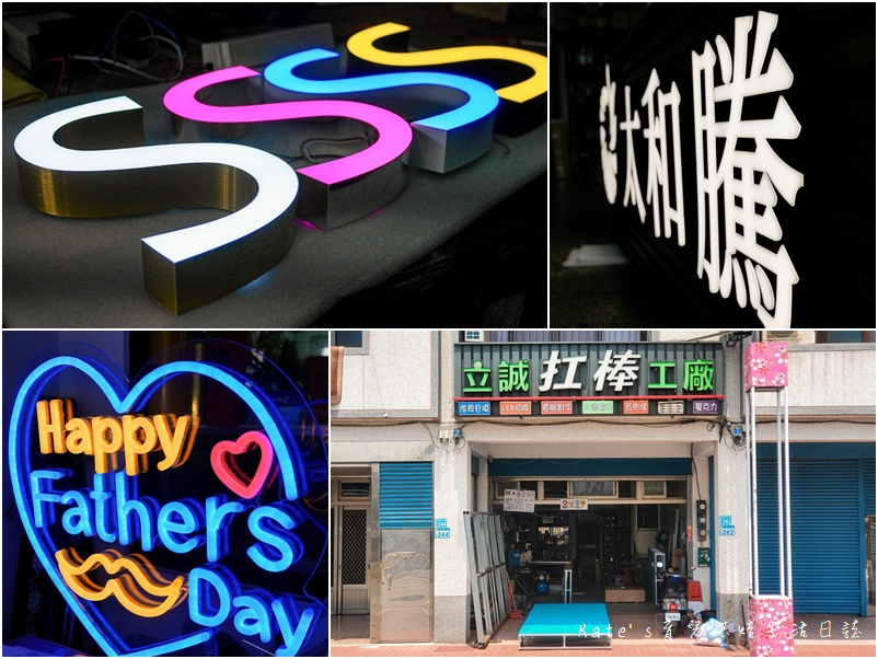 立誠廣告 LED字幕機 大圖輸出 電腦割字 油漆彩繪 柔性霓虹燈 中空版招牌0.jpg