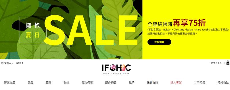 IFCHIC Kiehl's金盞花化妝水 IFCHIC.COM 網路零售平台 歐美保養彩妝 二手精品販售3.jpg