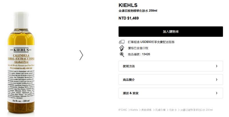 IFCHIC Kiehl's金盞花化妝水 IFCHIC.COM 網路零售平台 歐美保養彩妝 二手精品販售10.jpg