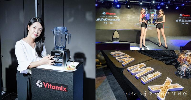 超跑級食尚調理機 vitamix調理機 大侑Diet-U食尚樂活 A2500i A3500i領航者調理機0.jpg