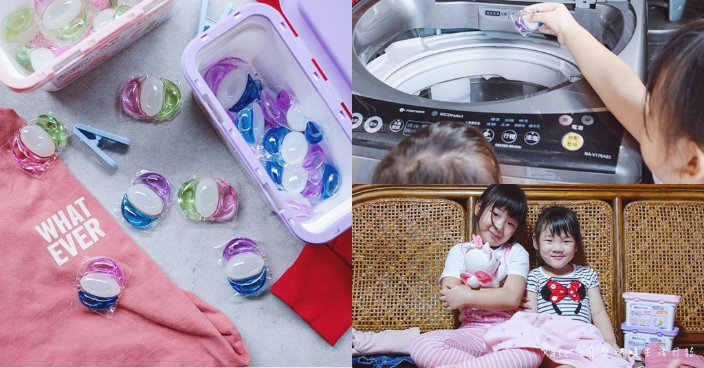魔法洗衣膠囊 魔法のカプセル 魔法洗衣球 洗衣膠囊推薦 洗衣膠囊用法 洗衣膠囊評價 洗衣膠囊洗的乾淨嗎0.jpg