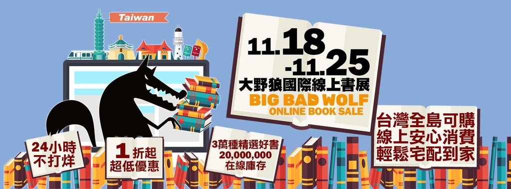 Big Bad Wolf Books Taiwan 大野狼國際線上書展1.jpg