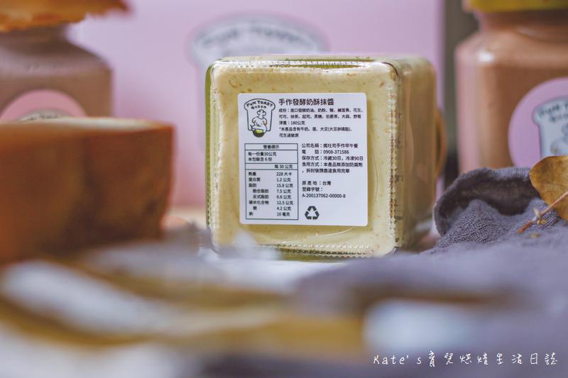 funtoast 瘋吐司手作 手作發酵奶酥抹醬 瘋吐司手作抹醬推薦 瘋吐司抹醬 瘋吐司奶酥抹醬 瘋吐司奶酥醬 奶酥醬推薦5.jpg