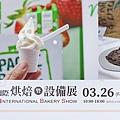 2021台北國際烘焙暨設備展 世貿烘焙展 南港烘焙展 世貿一館烘焙展 安吉而 綠山農場發酵奶油 無鹽奶油推薦 LUBECA巧克力 祿寶佳巧克力0.jpg
