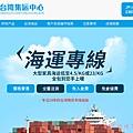 台瑞台湾海运集运中心 淘寶家具集運方式 淘寶家具集運步驟 淘寶家具怎麼集運 淘寶家具集運公司3.jpg