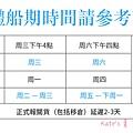 台瑞台湾海运集运中心 淘寶家具集運方式 淘寶家具集運步驟 淘寶家具怎麼集運 淘寶家具集運公司8.jpg