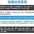 台瑞台湾海运集运中心 淘寶家具集運方式 淘寶家具集運步驟 淘寶家具怎麼集運 淘寶家具集運公司7.jpg
