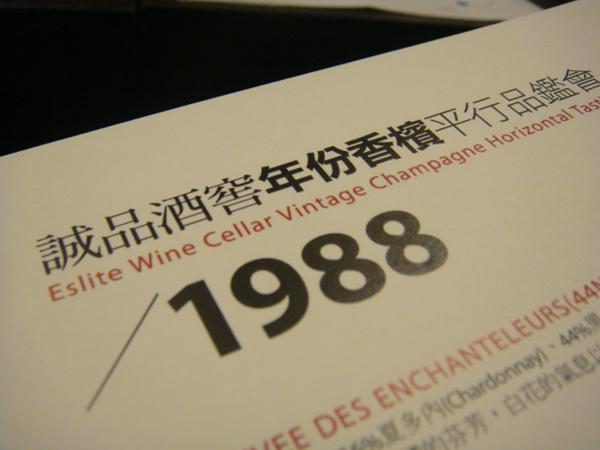 誠品1988 002.jpg