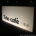 華山  TRIO 034.jpg