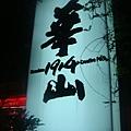 華山  TRIO 033.jpg