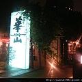 華山  TRIO 032.jpg