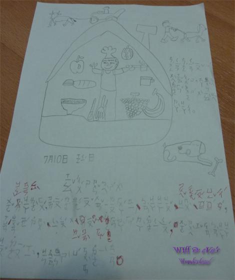 Will日記04.jpg