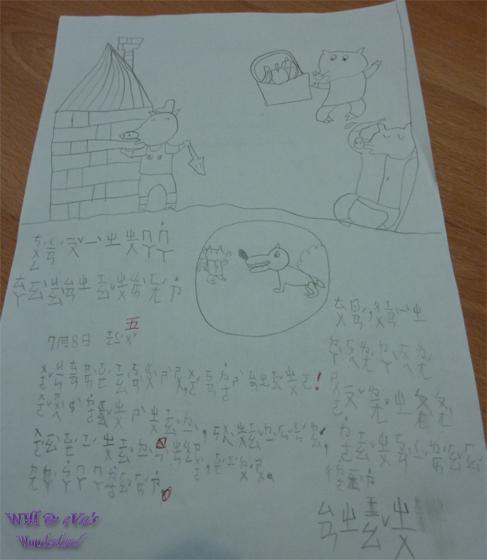 Will日記03.jpg