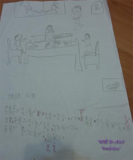 Will日記05.jpg