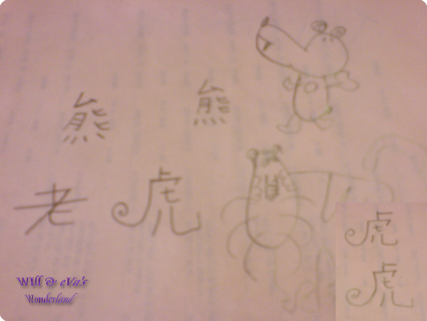 Will-drawing-寫字1.jpg