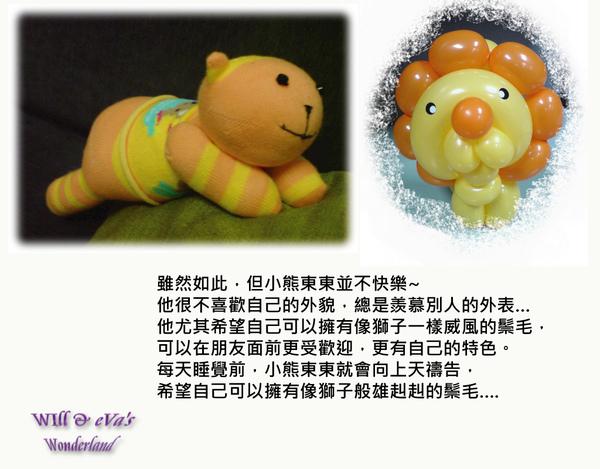 小熊東東02.jpg