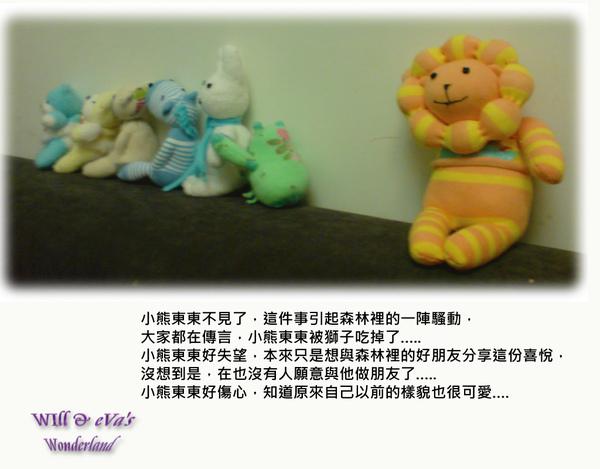 小熊東東04.jpg