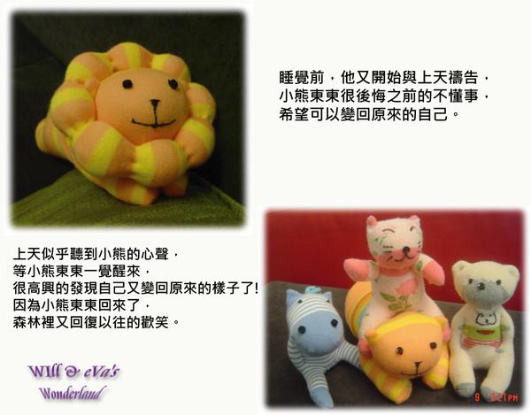 小熊東東05.jpg