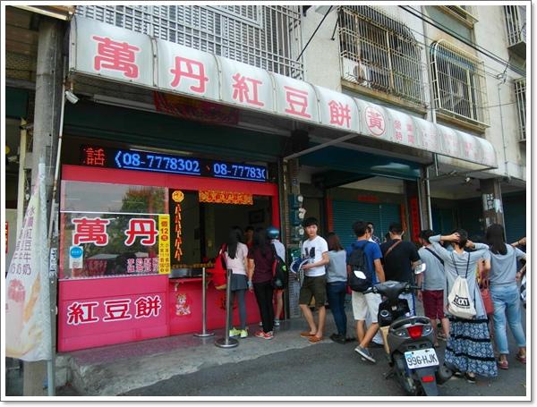 萬丹紅豆餅01.jpg