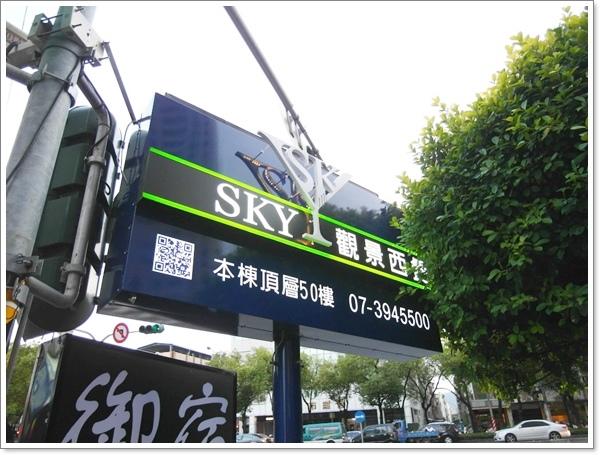 SKY觀景西餐01.jpg