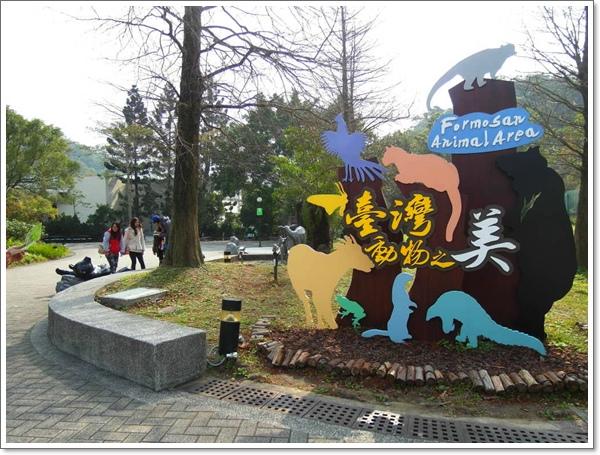 木柵動物園06.jpg