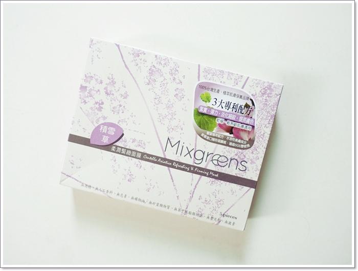 mixgreens02.jpg