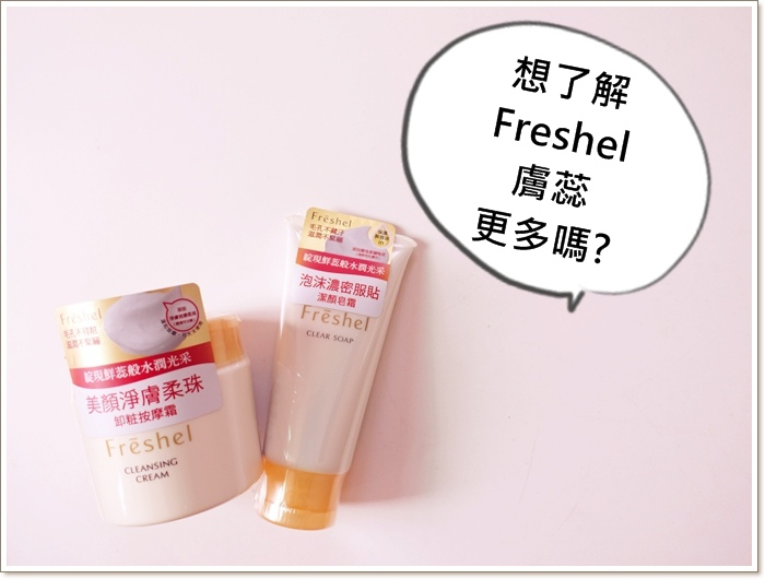 Freshel07.jpg