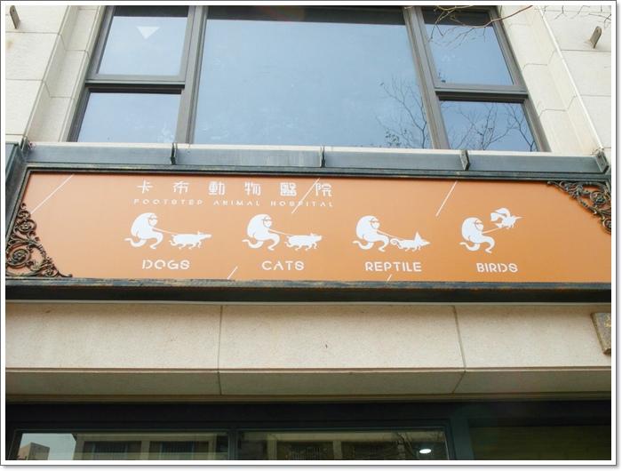 卡布動物醫院01.jpg