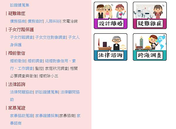 徵信社02.png