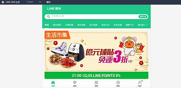 LINE14.png
