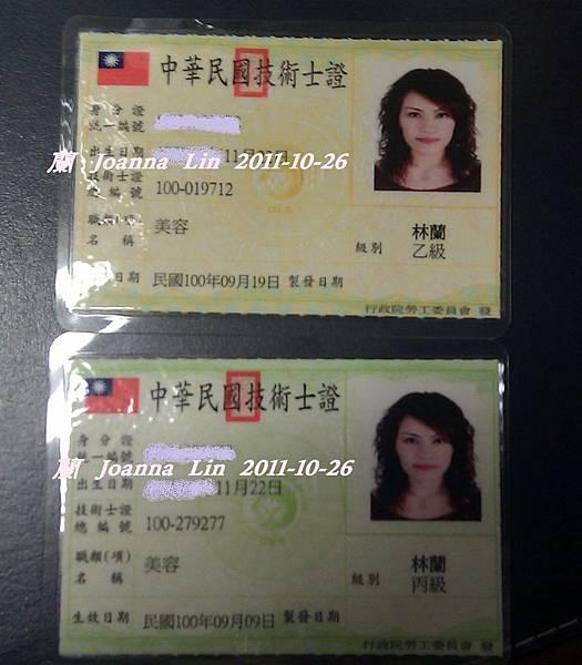 美容乙丙級技術士證IMG_20111018_171624.jpg