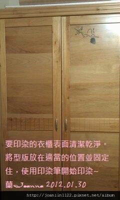 大型衣櫃印染(壓克力顏料)