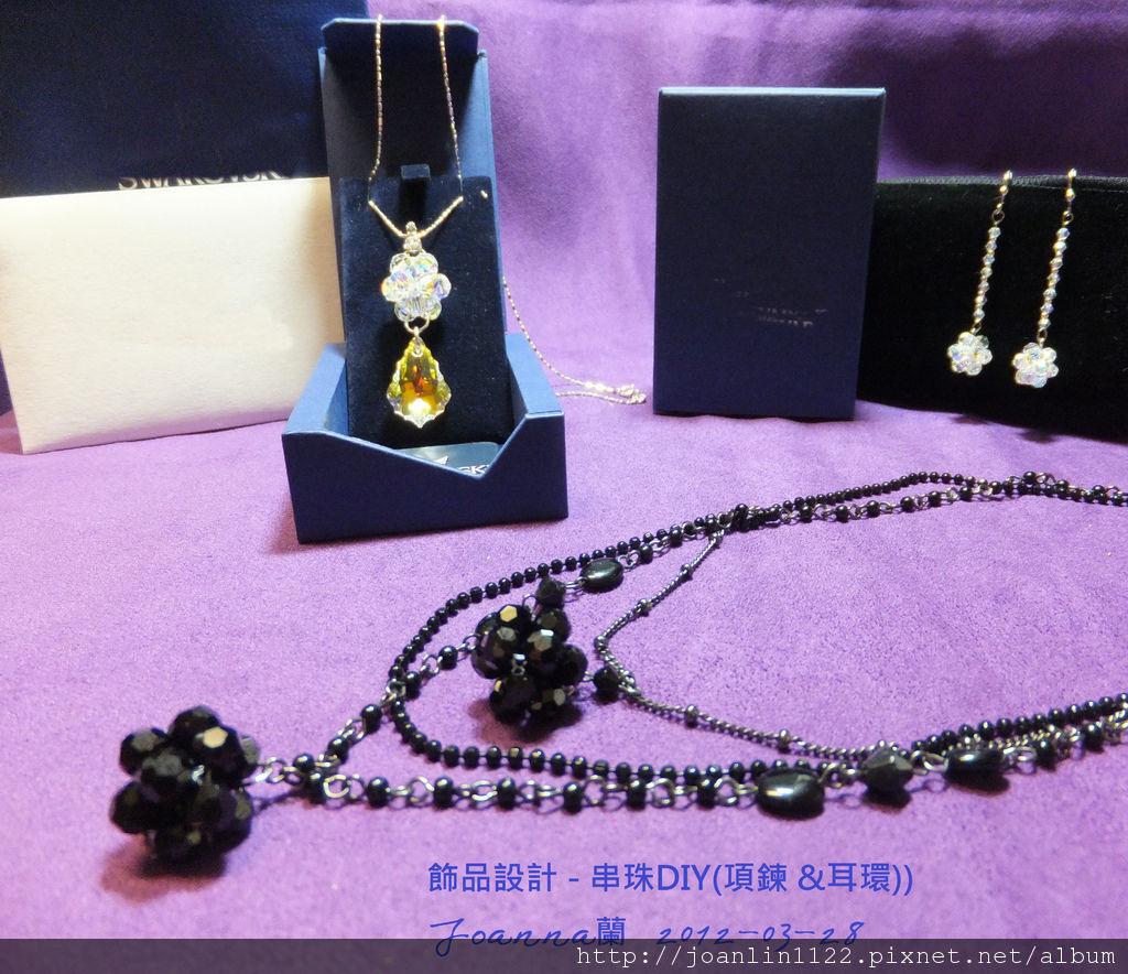 串珠DIY (項鍊 &耳環)