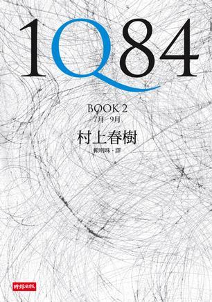 1q84 book2.jpg