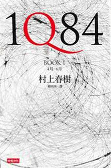 1q84 book1.jpg
