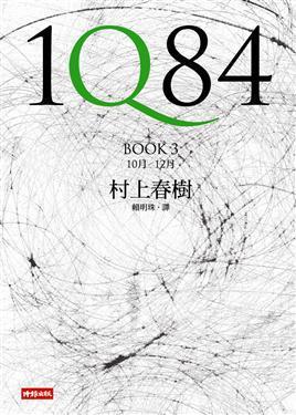 1q84 book3.jpg