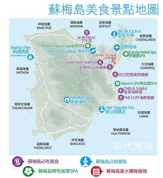 2017蘇梅島美食景點地圖.jpg