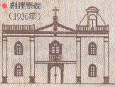 church_1936-1